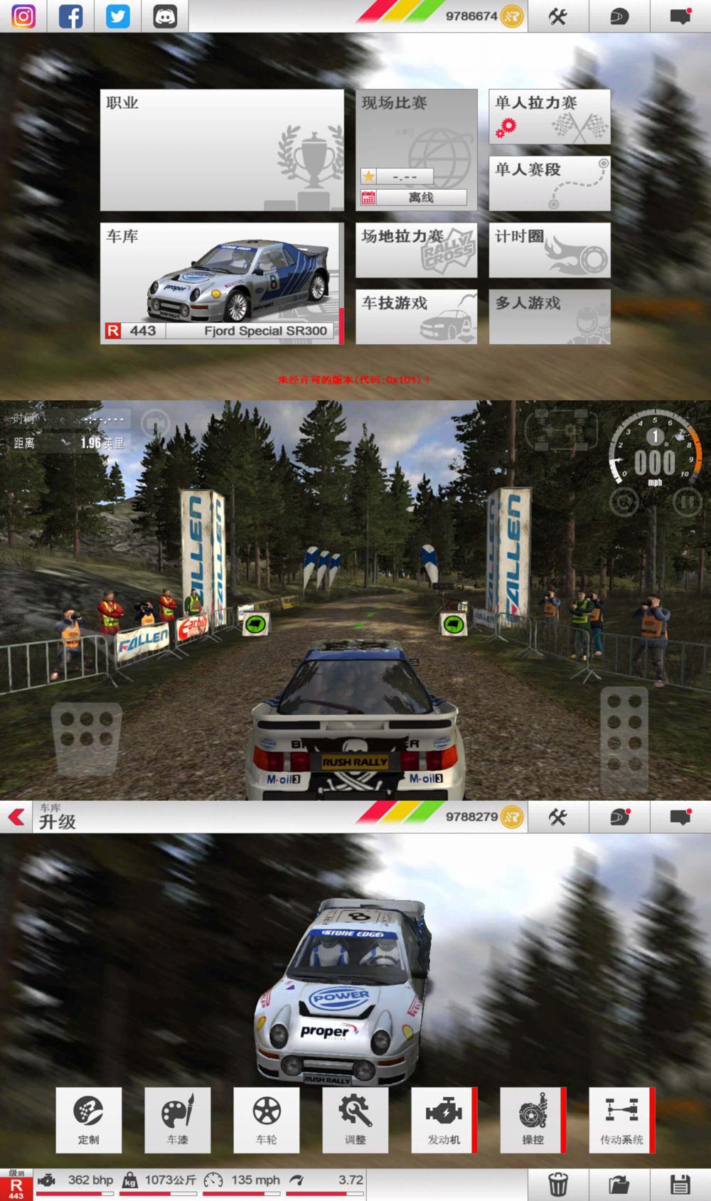 拉力赛模拟游戏 拉什拉力赛3