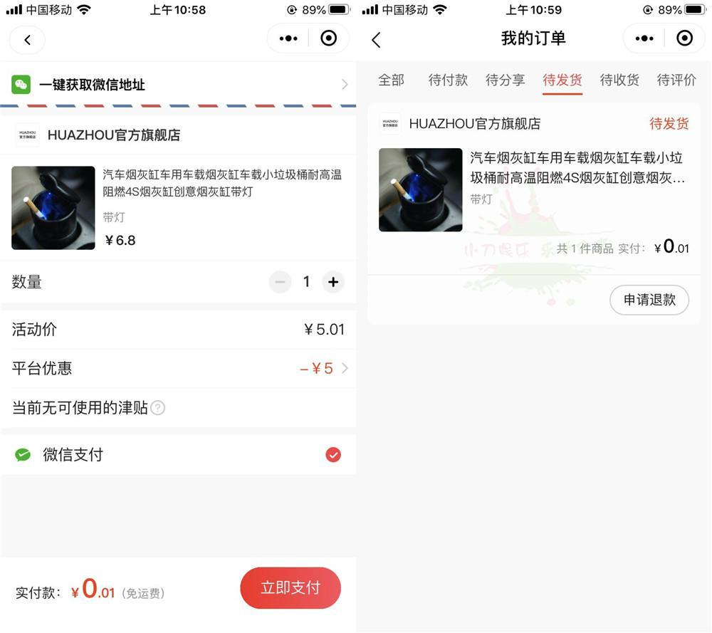 小鹅拼拼新用户0.01撸实物 活动线报 第2张