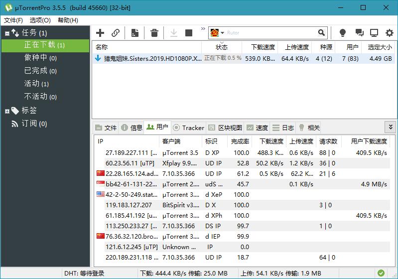 uTorrent Pro v3.5.5.45704