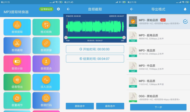 安卓MP3提取转换器v1.3.7
