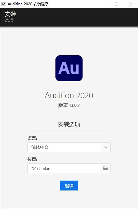 Adobe Audition 2020 13.0.7