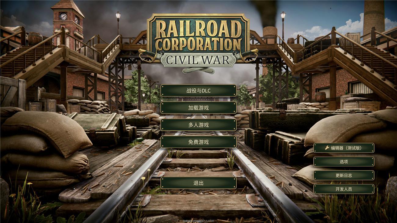 《铁路公司》v1.1.11232中文版