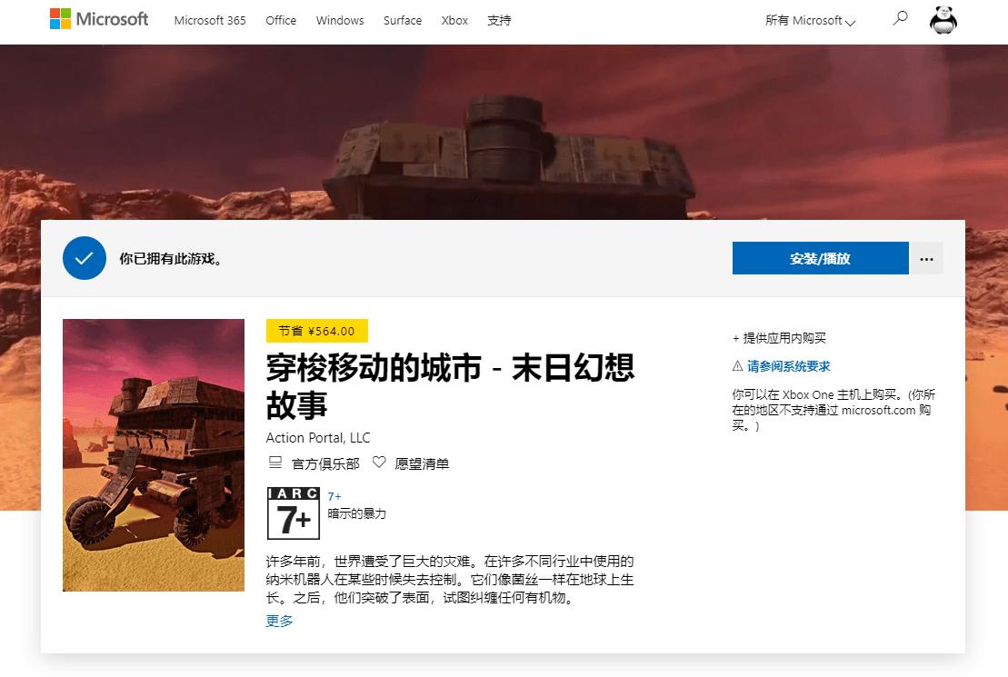 微软商店免费喜加三游戏 活动线报 第4张