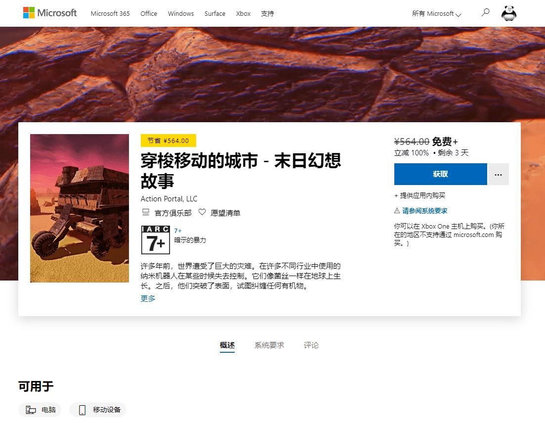 微软商店免费喜加三游戏 活动线报 第3张