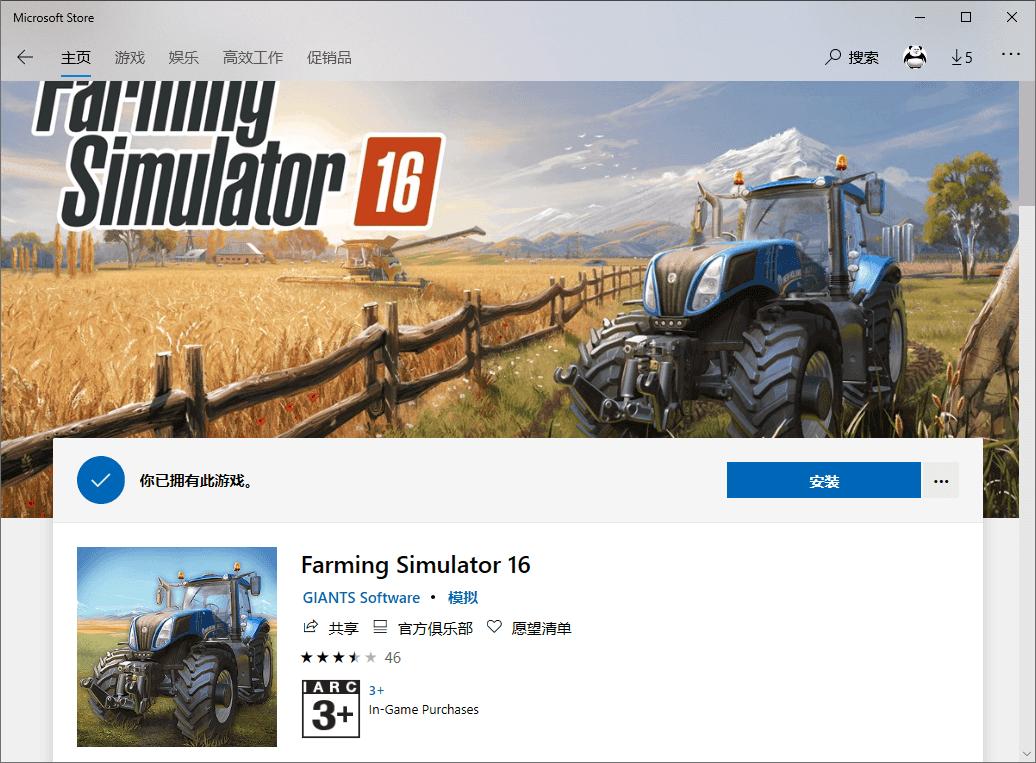 微软商店免费喜加三游戏 活动线报 第2张