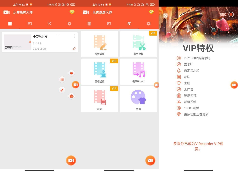 乐秀录屏大师v3.7.4免费版
