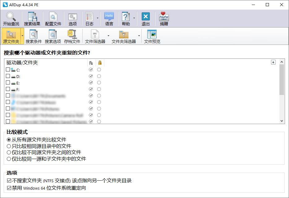 重复文件查找AllDup 4.4.47