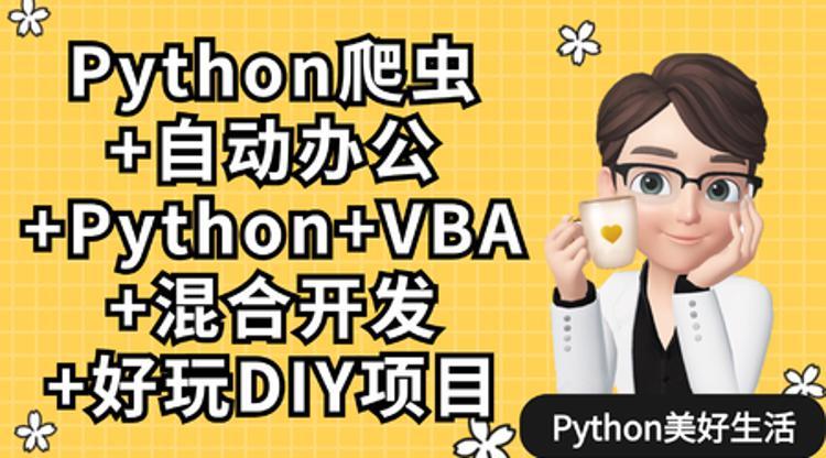 Python爬虫+办公自动化+好玩DIY