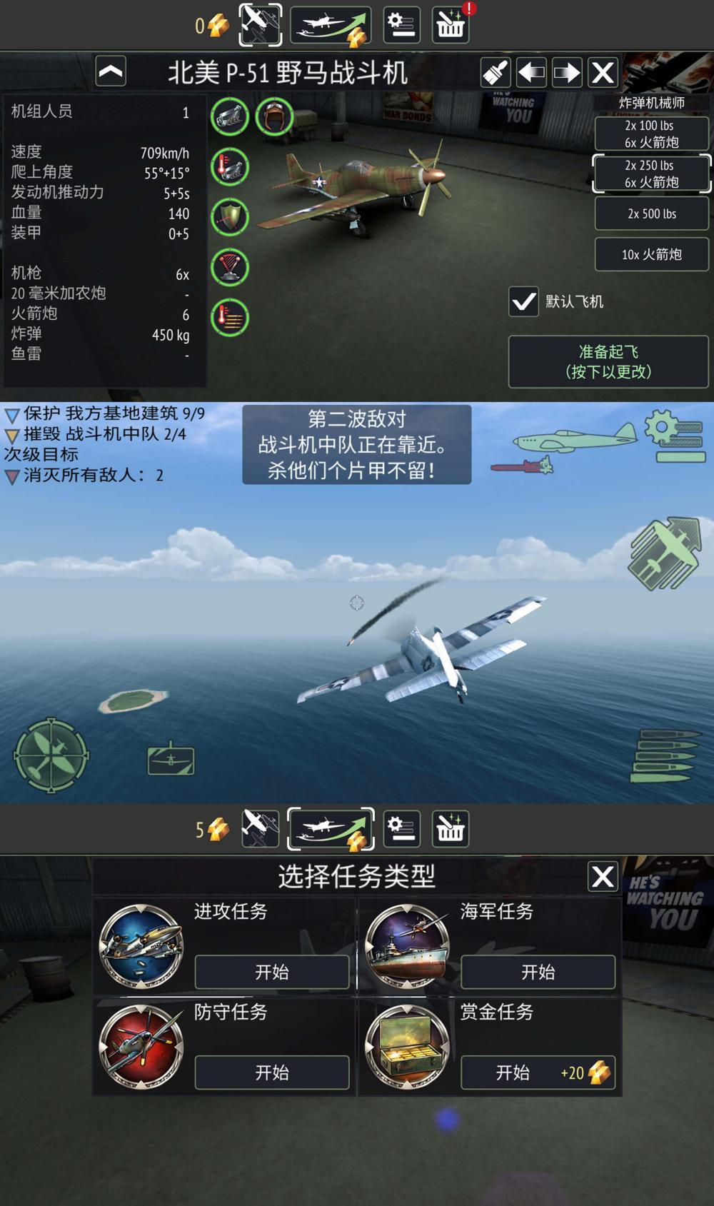 空战题材游戏 战斗机二战