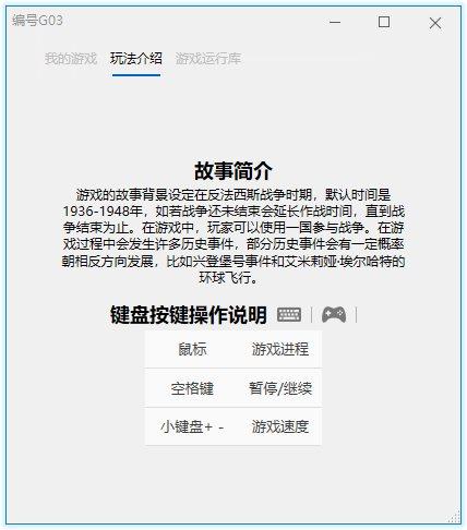 《钢铁雄心4》v1.7.1(87c8)版