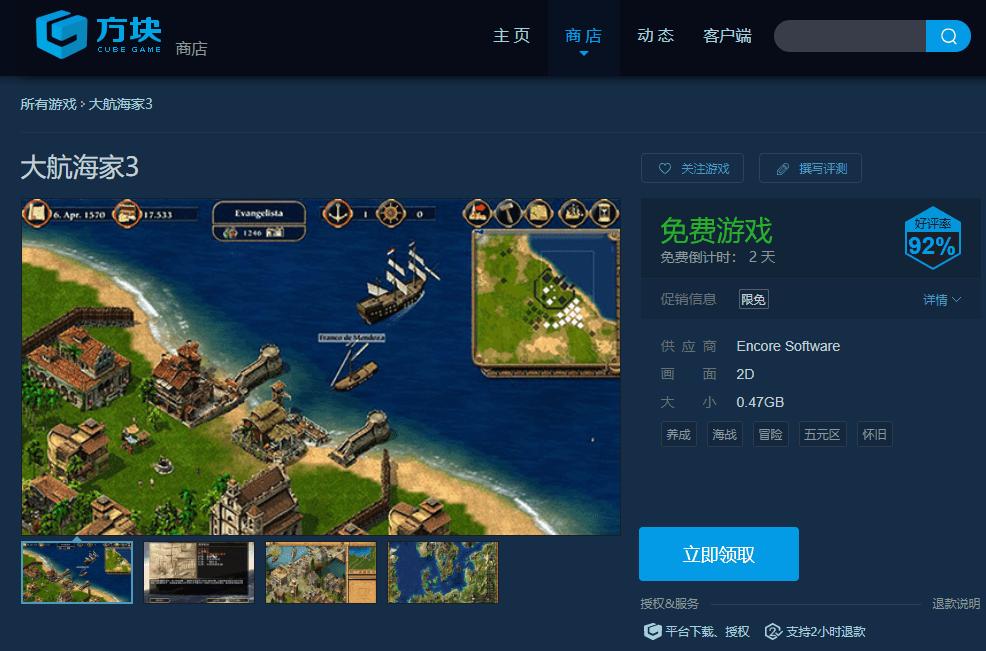 方块游戏免费领《大航海家3》