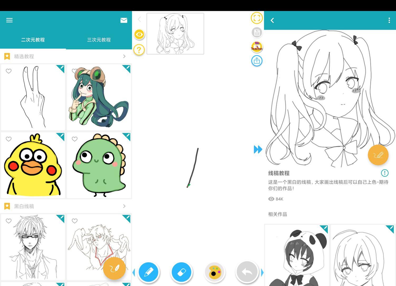 安卓角虫绘图v4.8.2绿化版