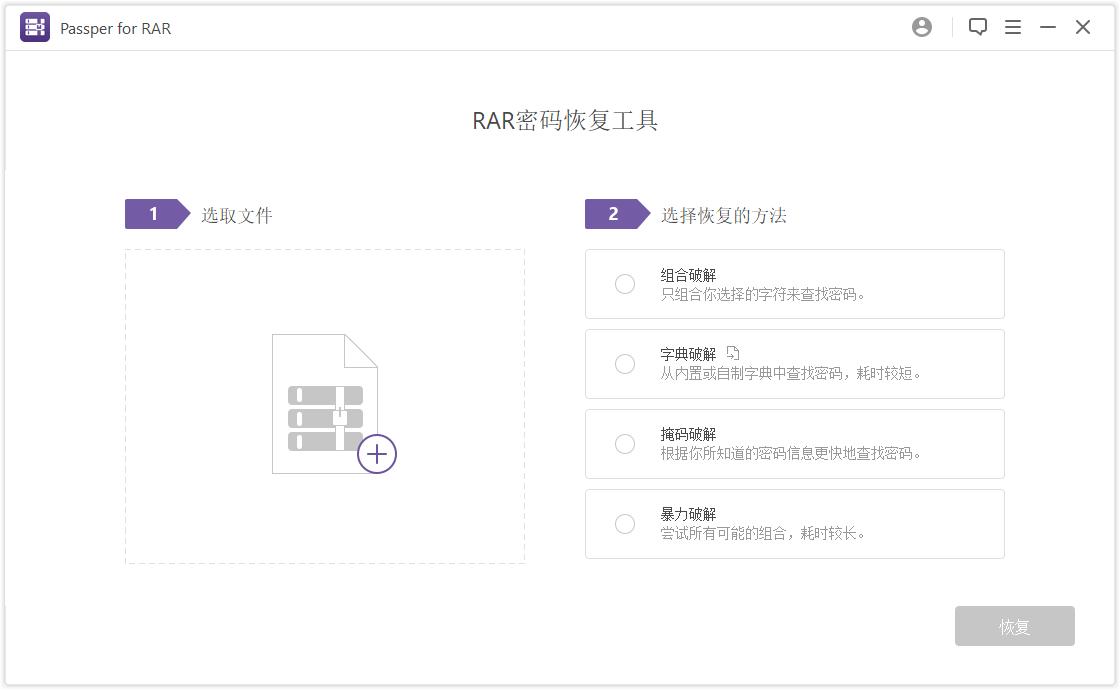 Passper for RAR/ZIP v3.6.0.1