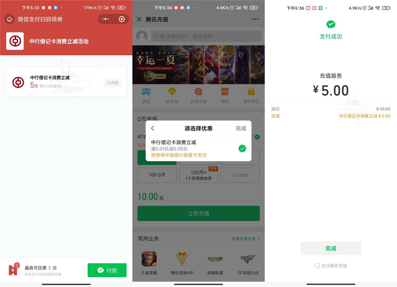 中国银行领5元微信支付券