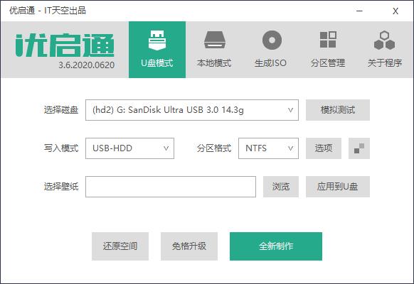 优启通EasyU v3.6.2021.0418