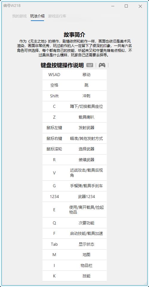 《无主之地2》v1.0.14中文版