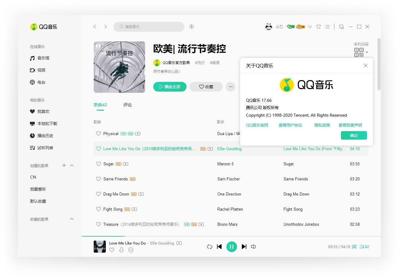QQ音乐PC客户端v17.82.0.0