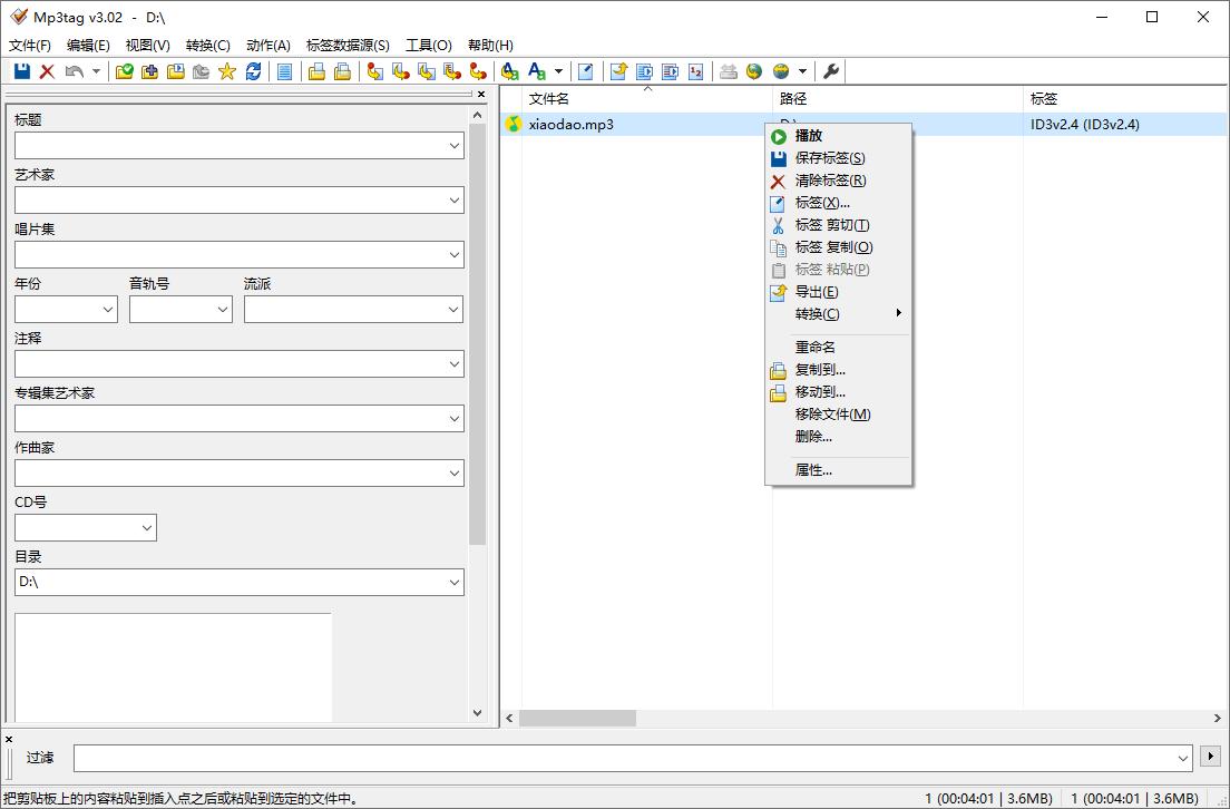 Mp3tag音乐标签编辑器v3.06a