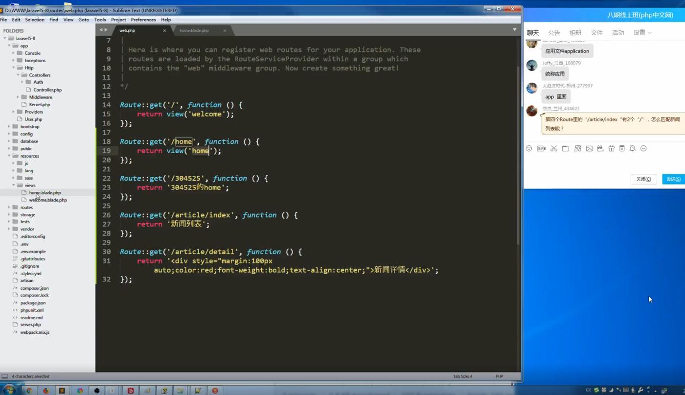 PHP中文网第八期线上培训班