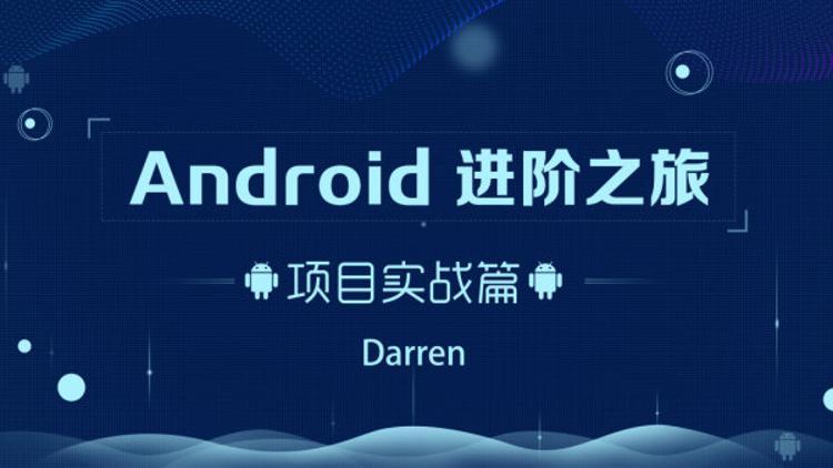Android进阶之旅:项目实战篇