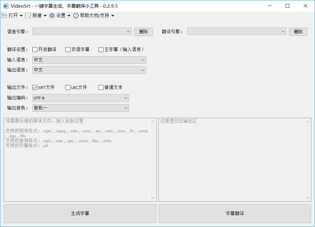 视频自动生成字幕VideoSrt