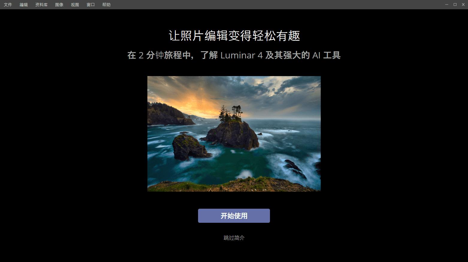照片编辑器Luminar v4.3.0.6160