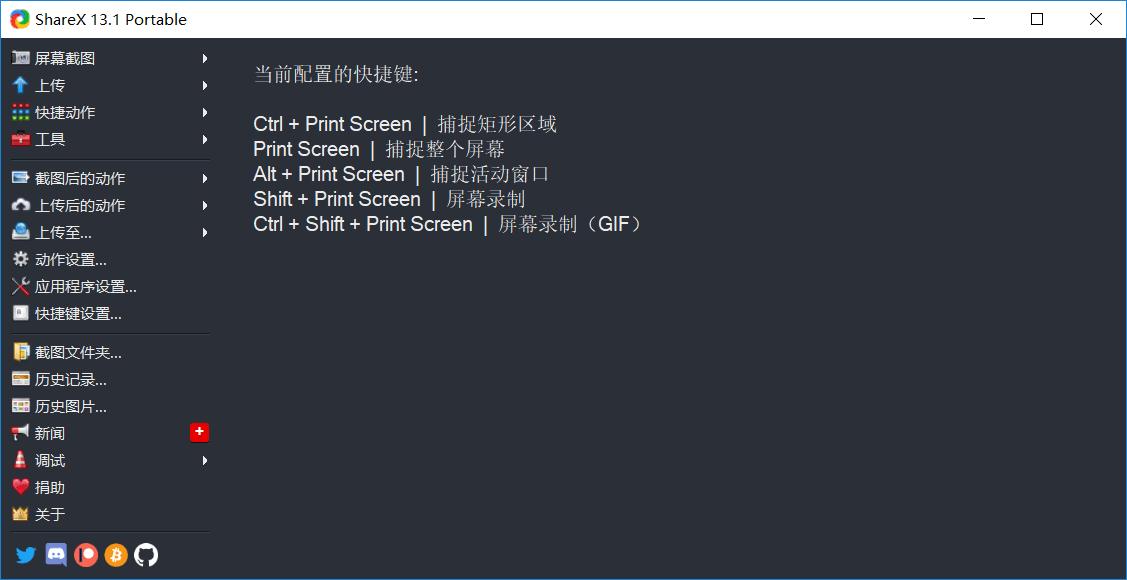 最强屏幕工具ShareX v13.1.0