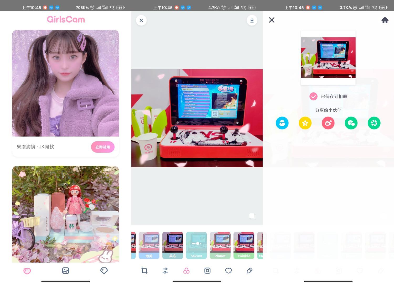 安卓GirlsCam v3.0.5专业版