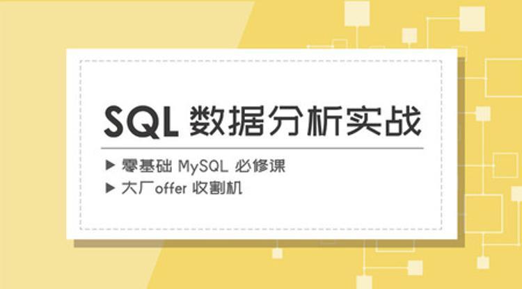 漫画SQL——mysql 必修课
