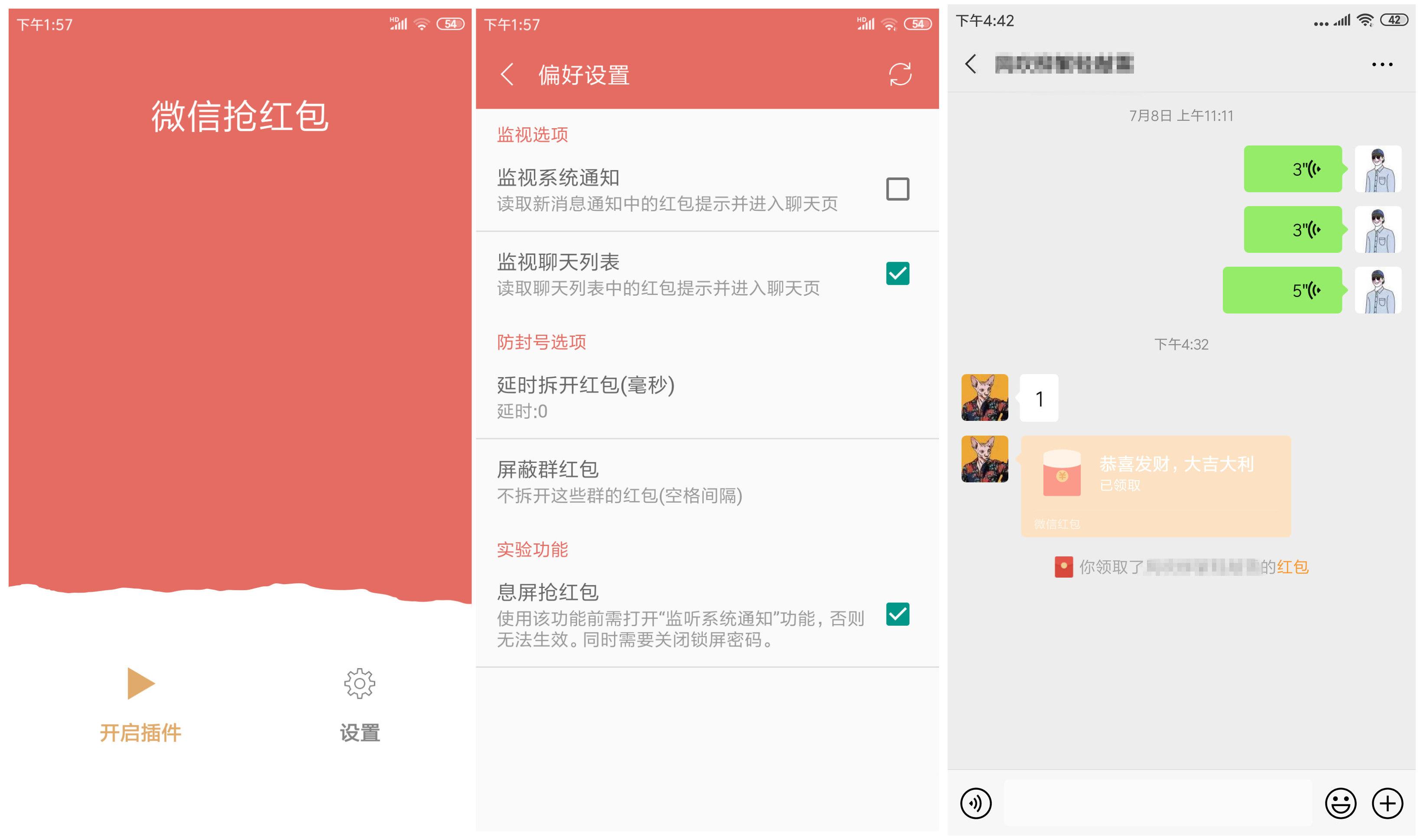 安卓微信抢红包v1.0.3