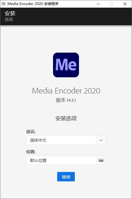 Adobe Media Encoder 2020 v14.3.1