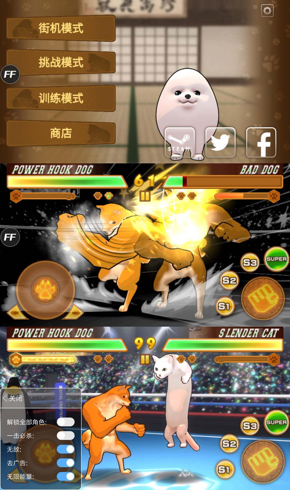 魔性格斗游戏 动物格斗