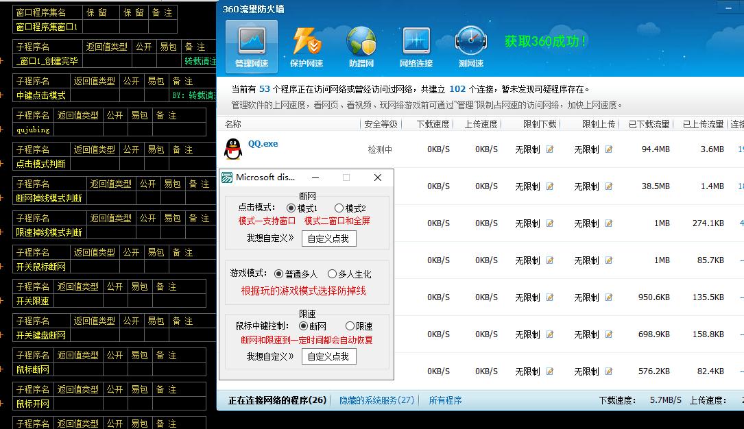 调用360一键断网+限速源码