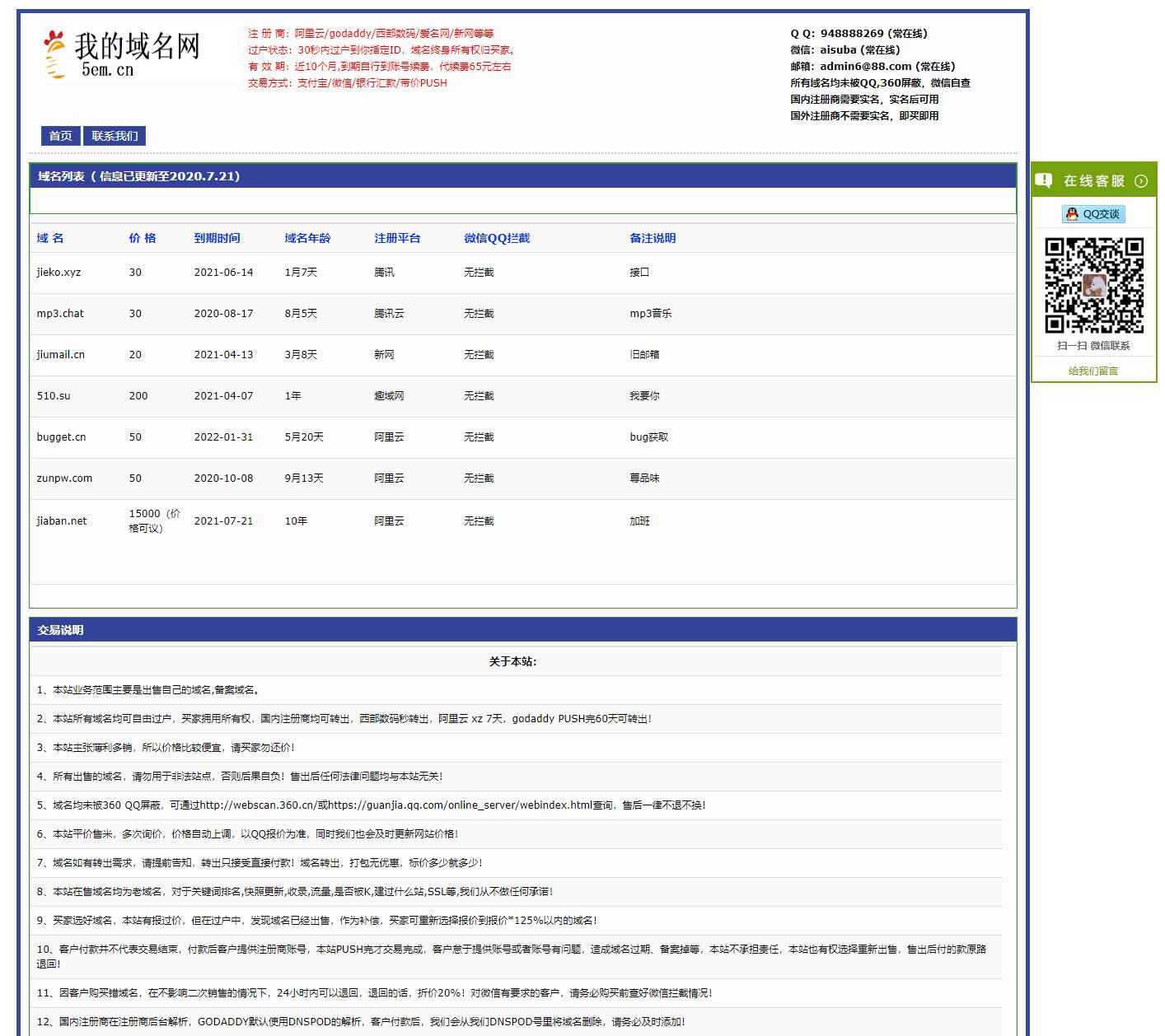 域名网在线出售域名源码