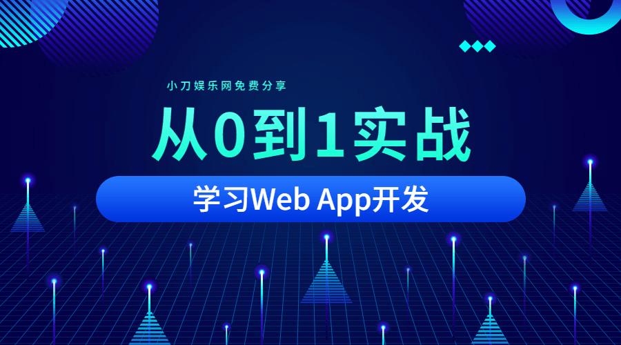 从0到1实战移动Web App开发