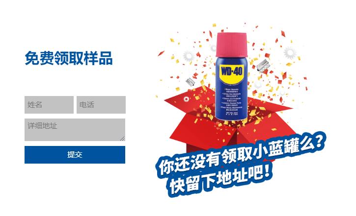 免费领WD-40小蓝罐清洁剂