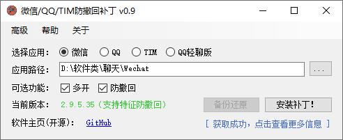微信/QQ/TIM防撤回补丁v0.9