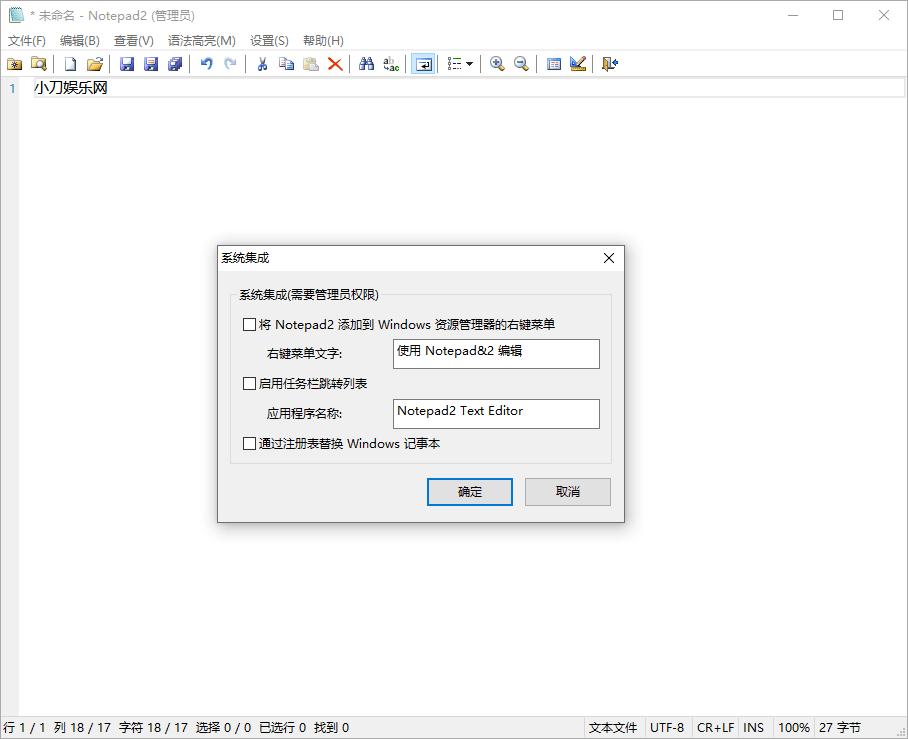 Notepad2 v4.20.11 R3408