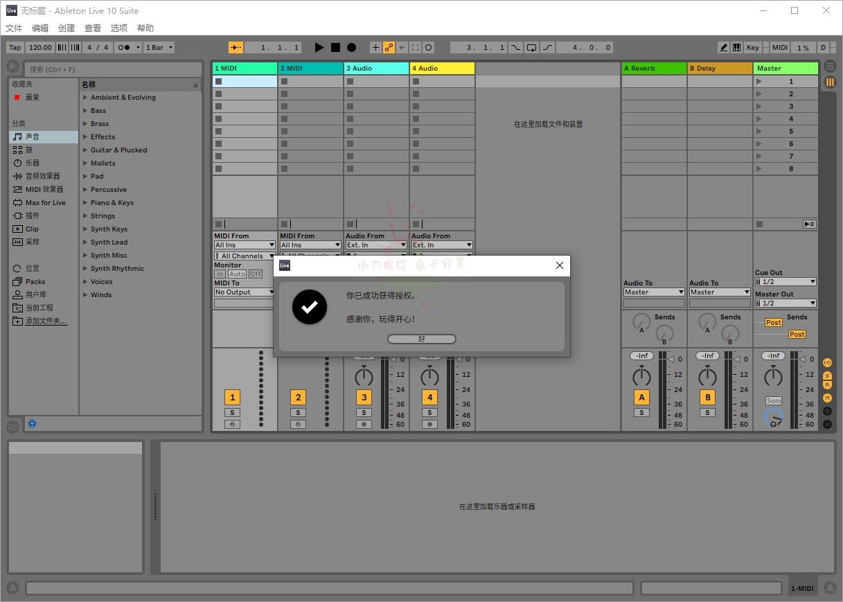 20200730123018691869 - Ableton Live Suite中文版 一款非常专业的音乐制作软件