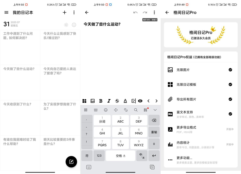 2020073110130783783 - 安卓格间日记v1.11.0高级版