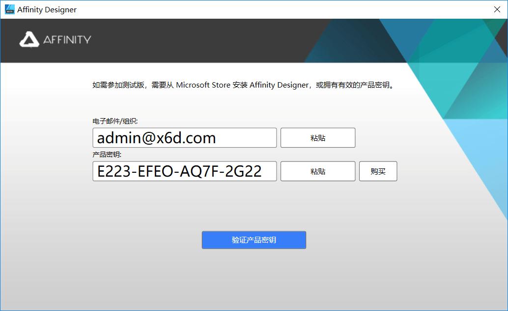 矢量图设计 Affinity Designer