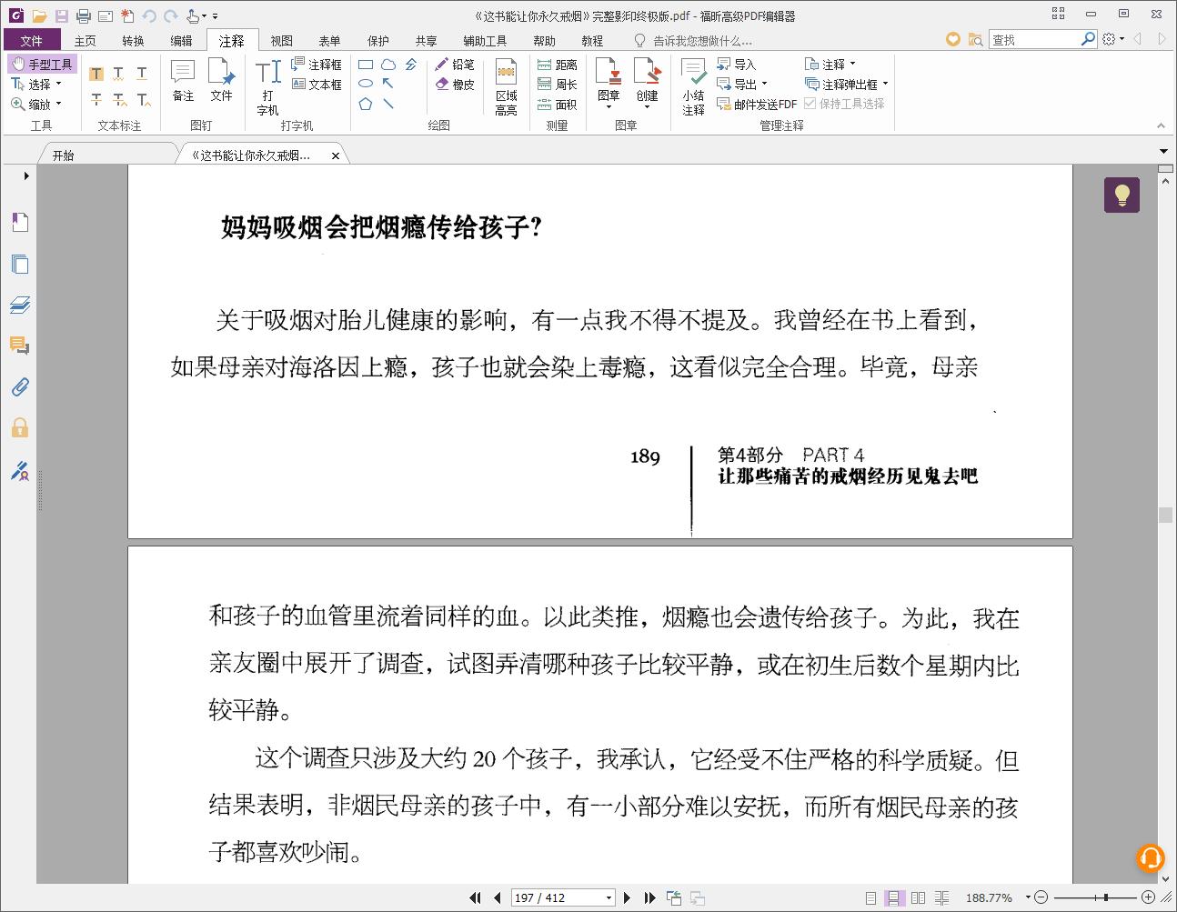 福昕PDF阅读器v11.0.0绿色版