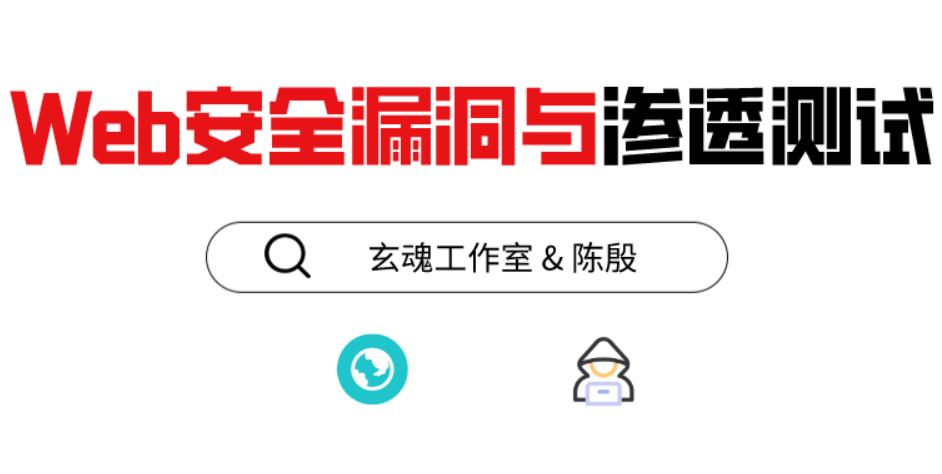 磐石计划:Web安全漏洞测试