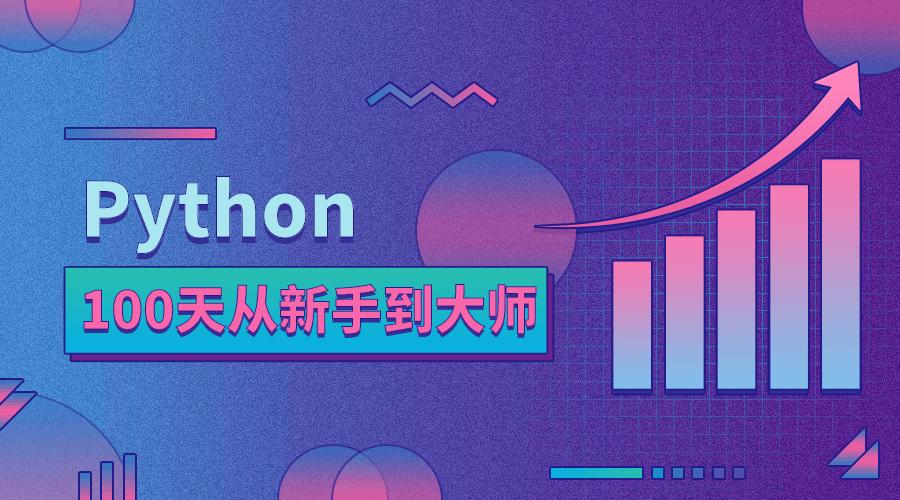 Python 100天从新手到大师