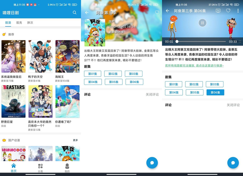 安卓嘀哩日剧v1.0.4绿化版