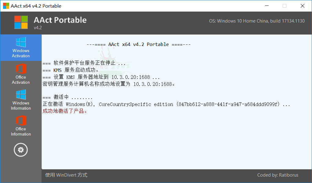 激活工具 AAct v4.2汉化版