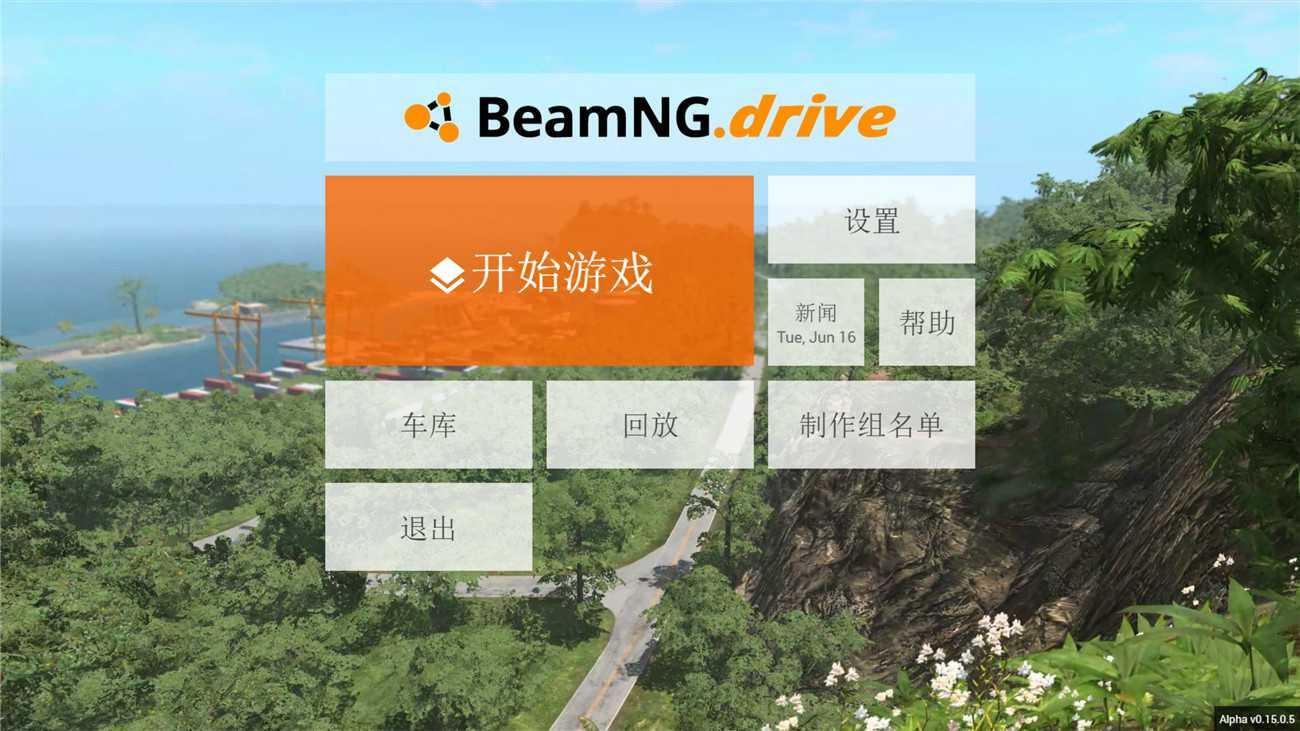 《拟真车祸模拟》v0.15.0.5中文版