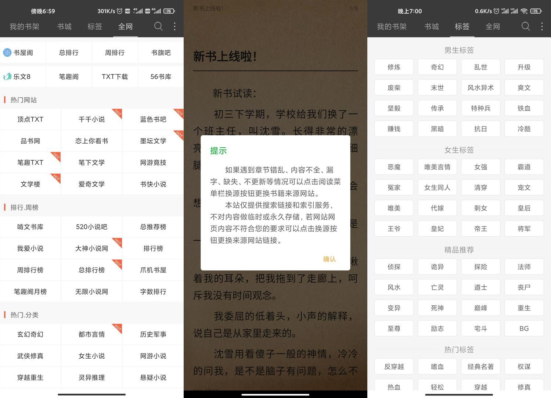 安卓悦读免费小说v5.0.503-星梦博客网