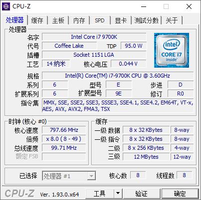 CPU-Z v1.96.0中文绿色版