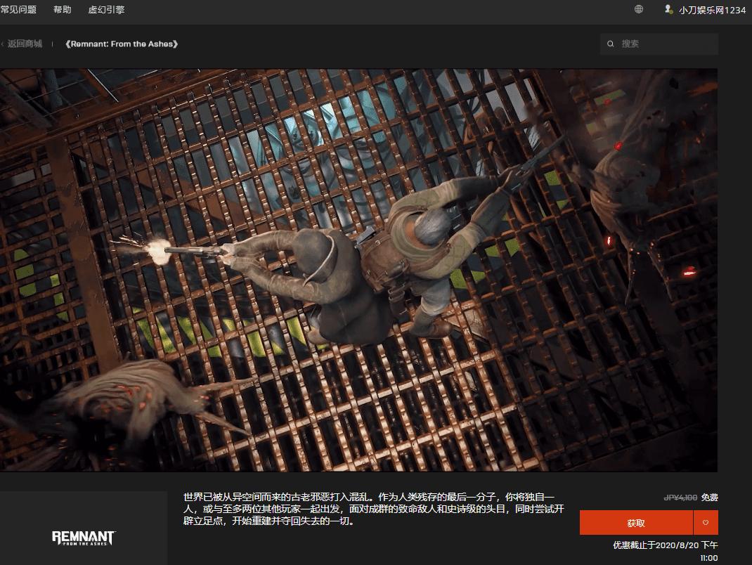 Epic免费喜+《遗迹灰烬重生》